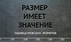 Таблица мужских размеров