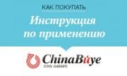 Как покупать в магазине ChinaBuye