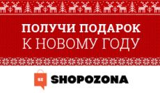 Конкурс на Shopozona.ru