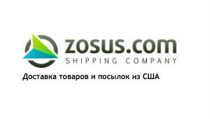 Посредник Zosus