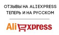 aliexpress-otzyv-tizer