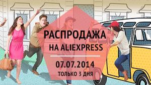 aliexpress-sale
