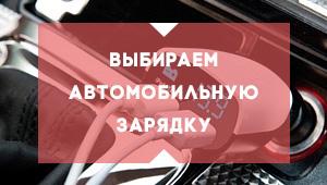 Автомобильная зарядка с Aliexpress