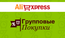 aliexpress-group-pokupki