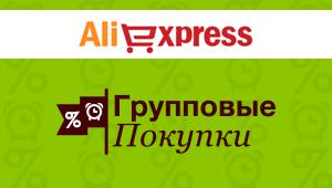aliexpress-group-pokupki