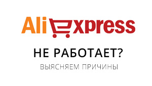 aliexpress-ne-rabotaet