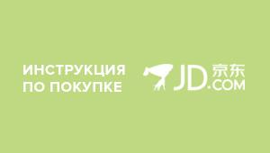 jd-instruction