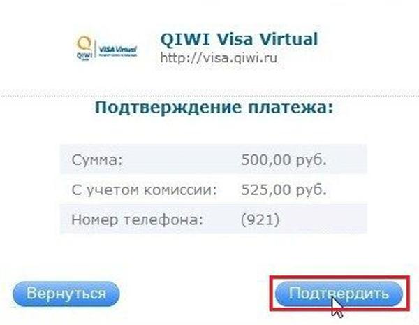 Получение виртуальной карты Qiwi или Билайн и привязка к PayPal
