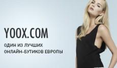 Yoox — обзор магазина