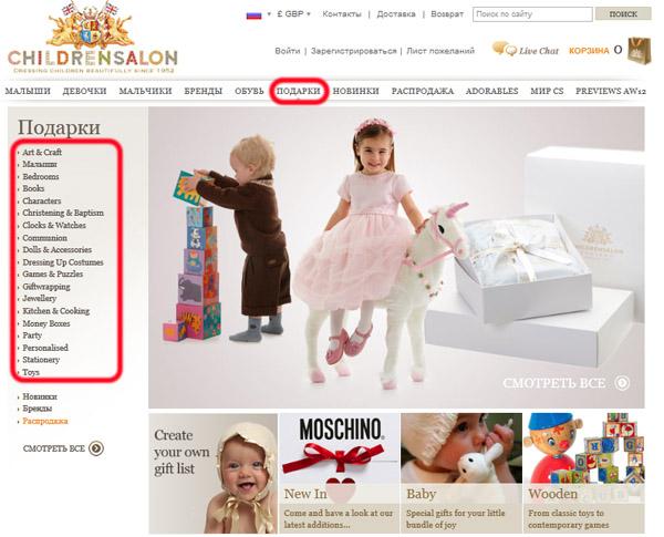 Магазин Распродаж Детской Брендовой Одежды