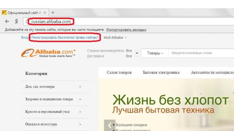 Регистрация на русской версии «Алибабы»