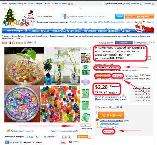 TinyDeal — интернет-магазин китайских товаров с бесплатной доставкой по всему миру