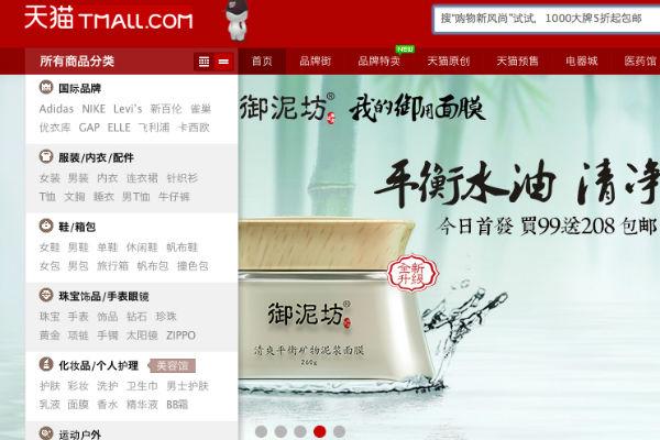 Китайский интернет магазин Tmall