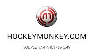 Как покупать в hockeymonkey