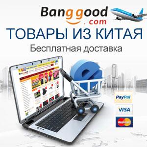 Banggood.com  среди онлайн шоппинг-моллов