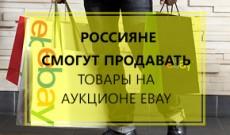 Как продавать на eBay