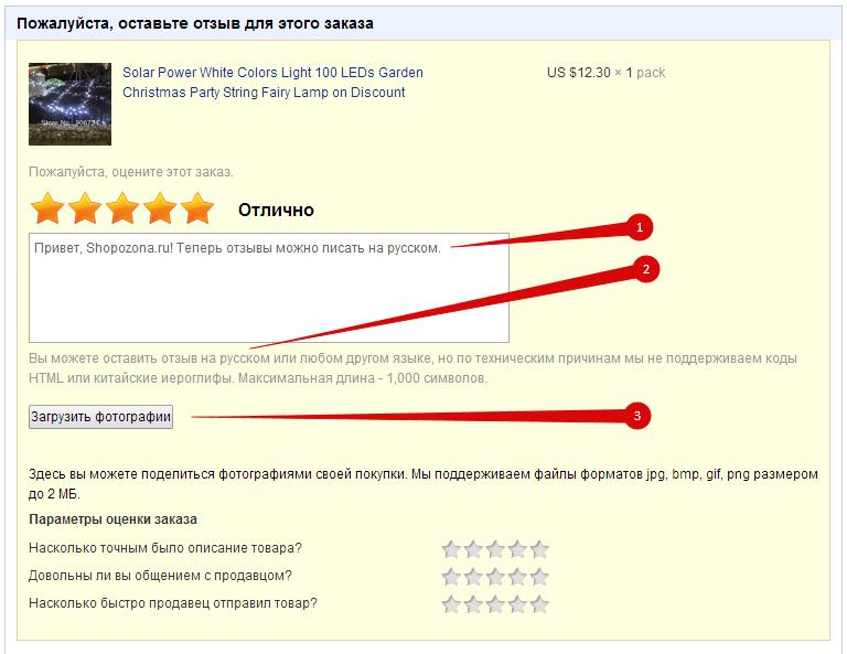 Теперь отзывы на Aliexpress можно писать и на русском языке