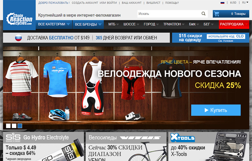 Официальный сайт Сhainreactioncycles.com