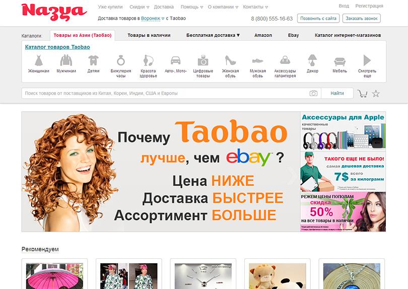 Интернет-гипермаркет Nazya com