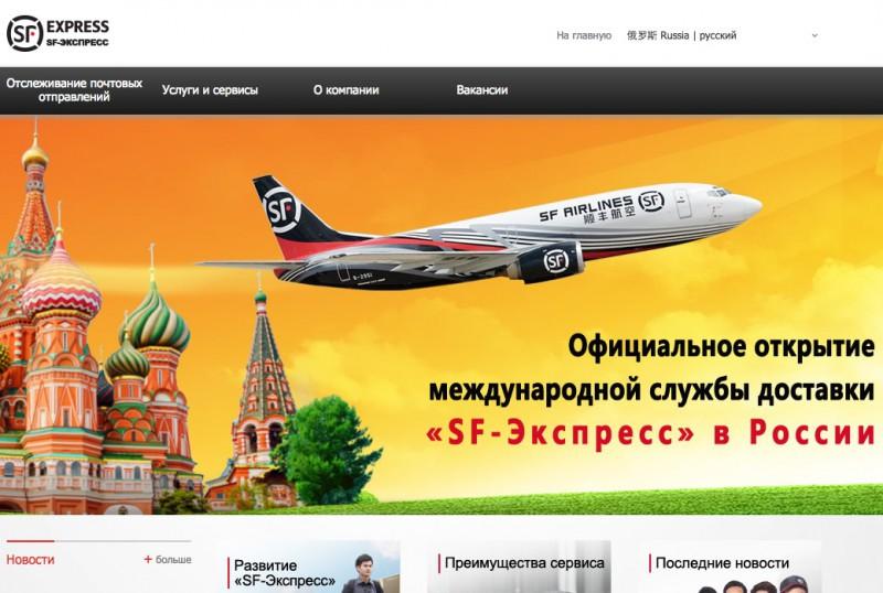 sf-express-screen