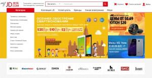 Интернет-магазин JD.com на русском языке
