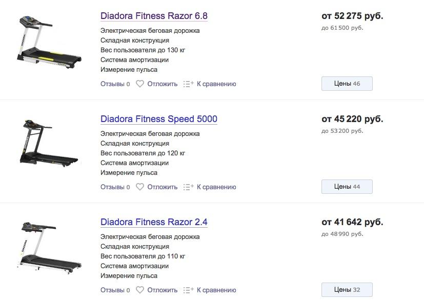 Цены на тренажеры Diadora стартуют от 35 000 р.