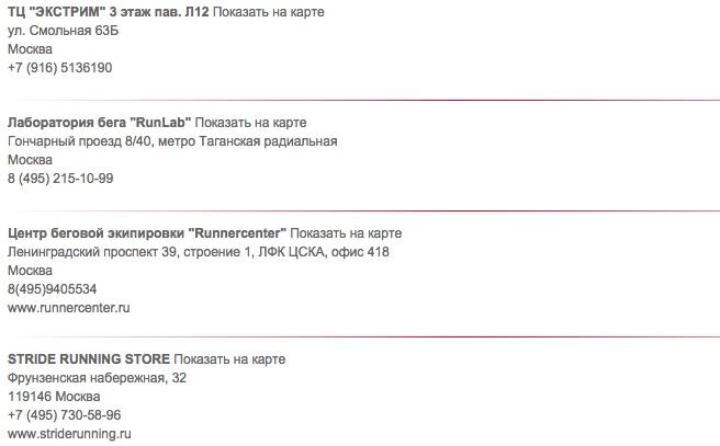 Официальные дилеры обуви Saucony в Москве