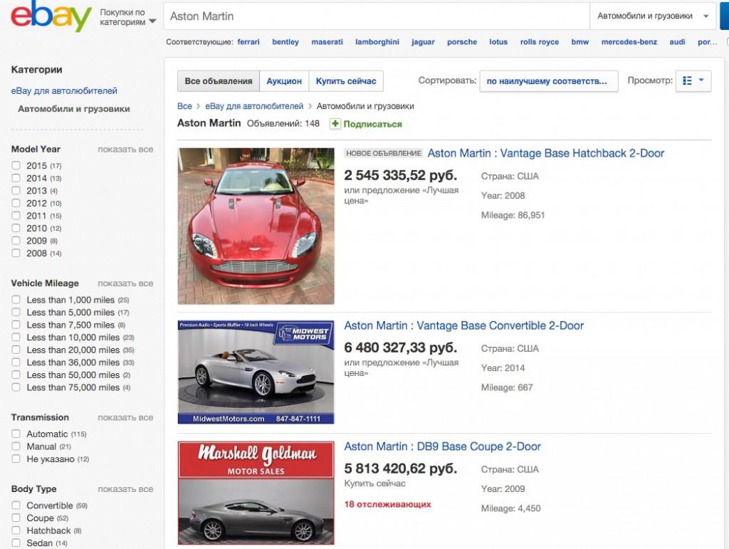 Покупка машины на Ebay: от ставки до растаможки