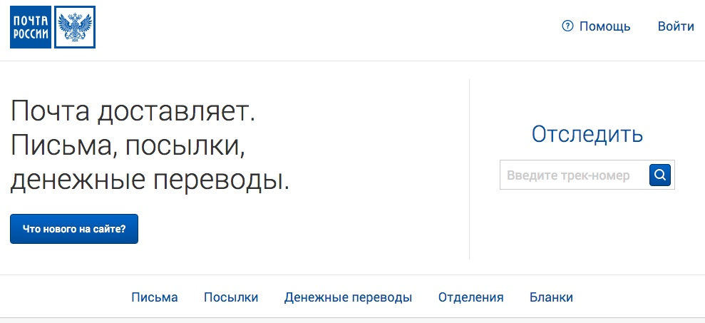 pochta-ru