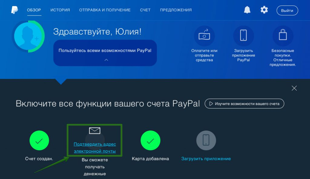 paypal-cabinet-5