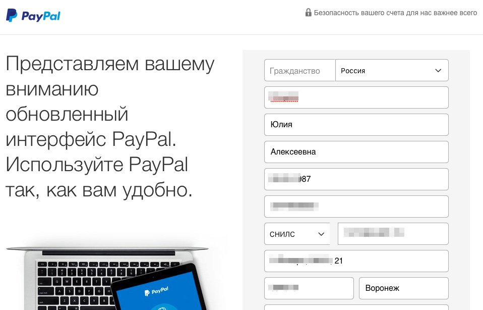 paypal-forma-4