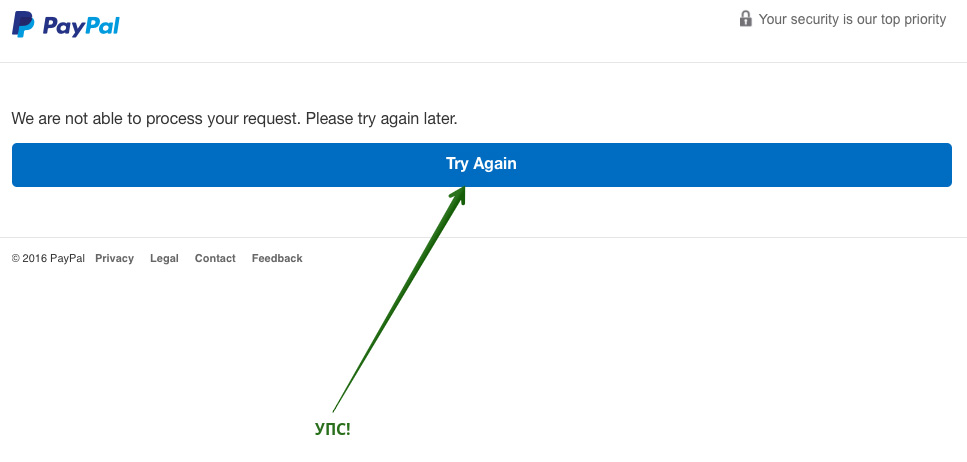 paypal-try-again