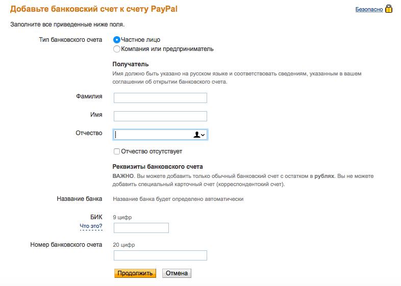 paypal-bank